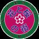 練馬区桜台商業協同組合